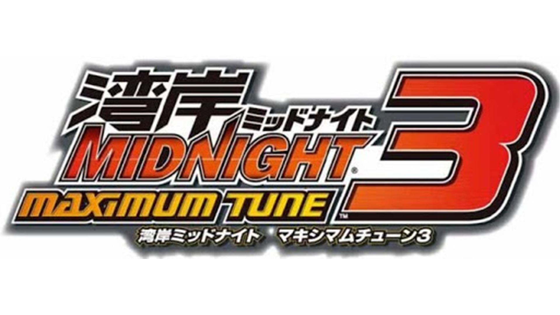 Wangan Midnight Maximum Tune 3 Logo
