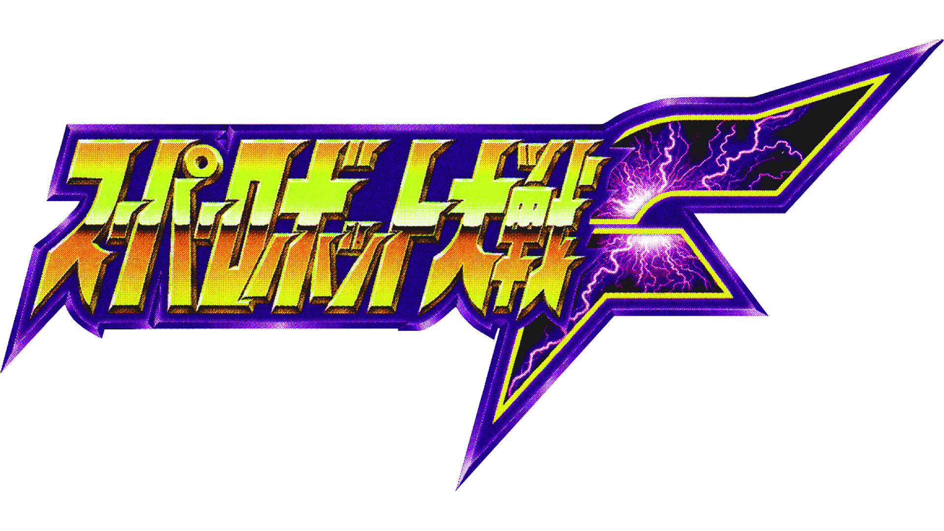 Super Robot Wars F Logo