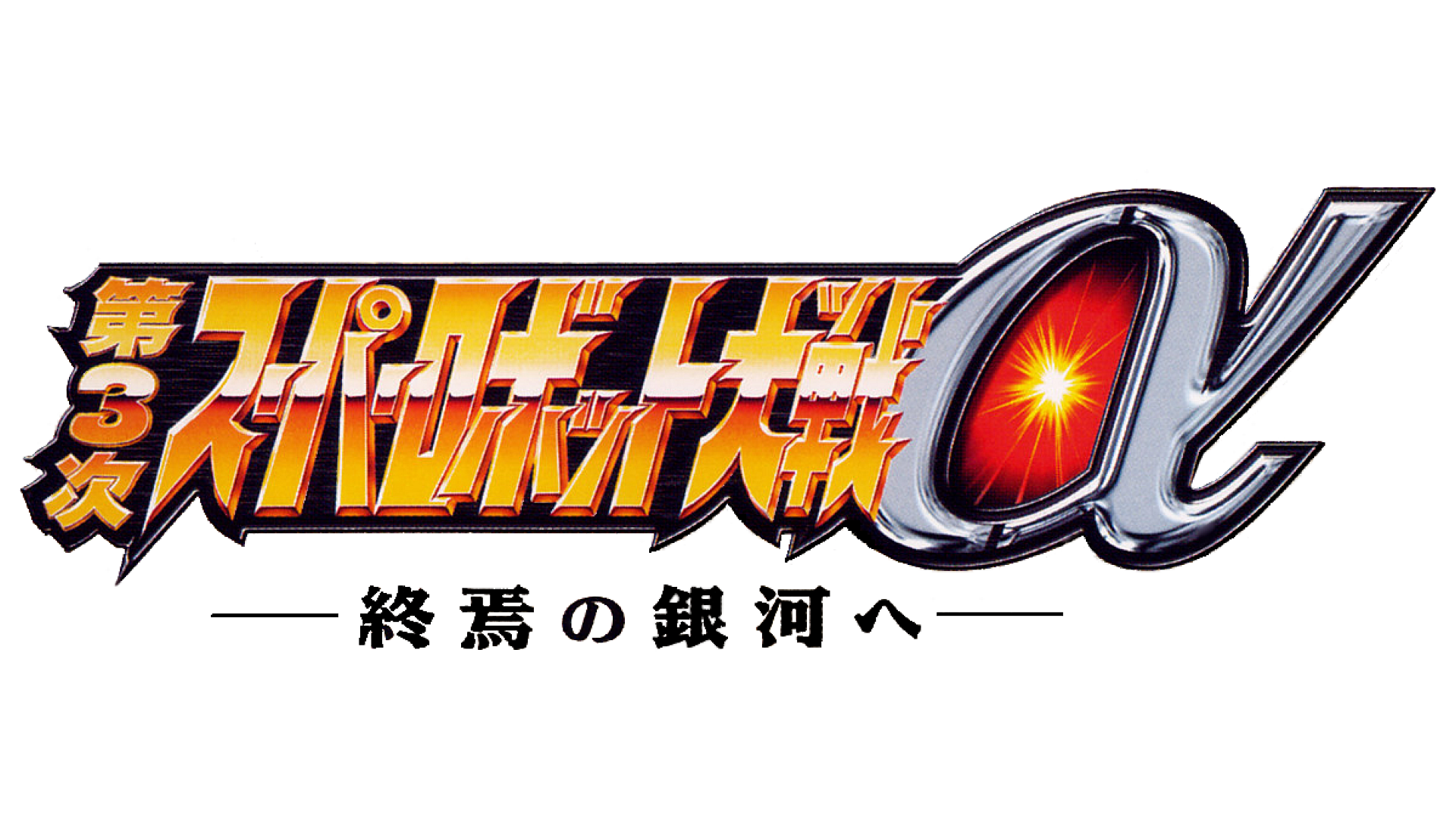 Super Robot Wars Alpha 3 Logo
