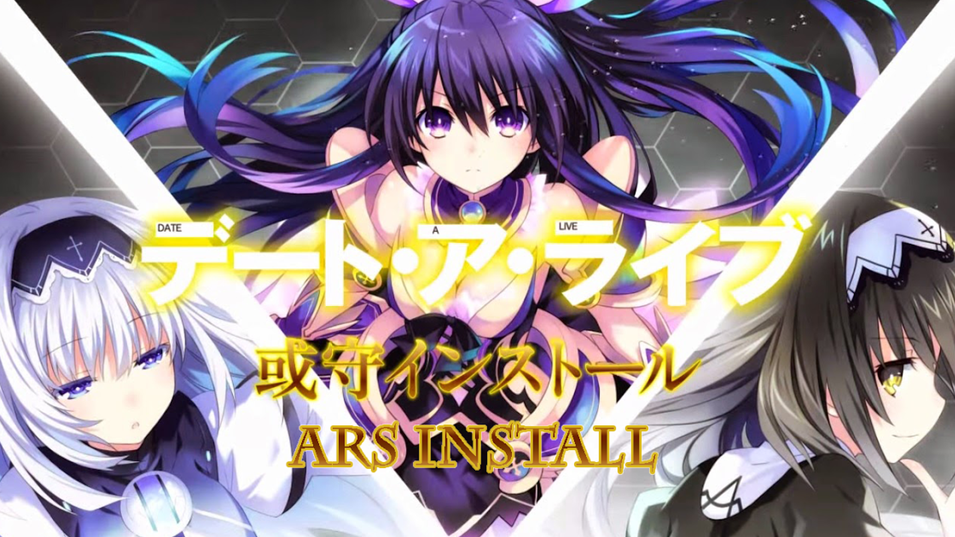 Date A Live: Ars Install Logo