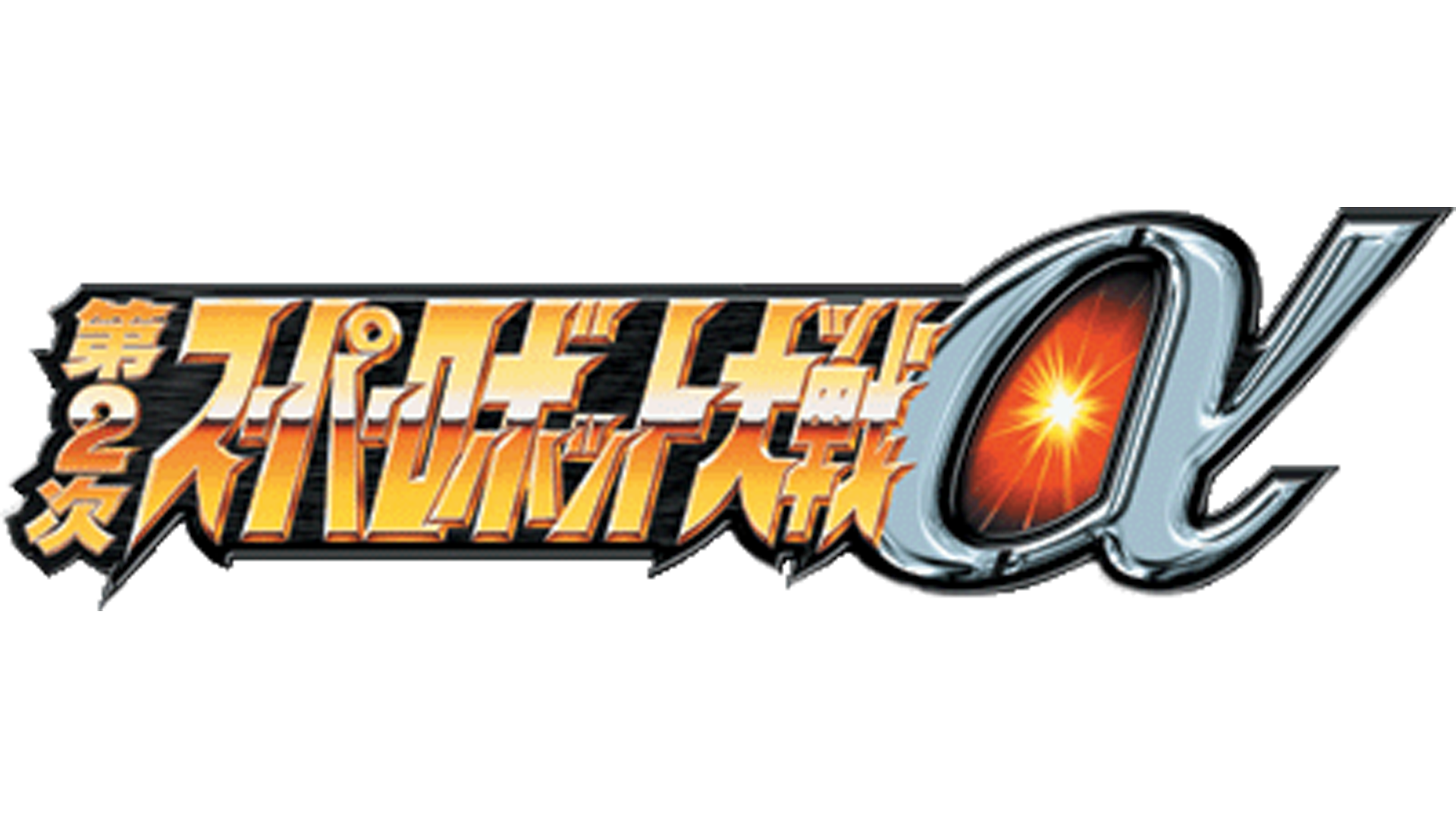 Super Robot Wars Alpha 2 Logo